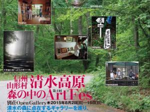 Kiyomizu Art Festival in the Western Hills of Matsumoto.