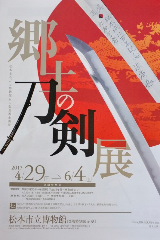 Sword exhibition flier