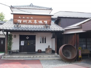 Ishii Miso Brewery with Tour, Lunch, and Miso Ice Cream!