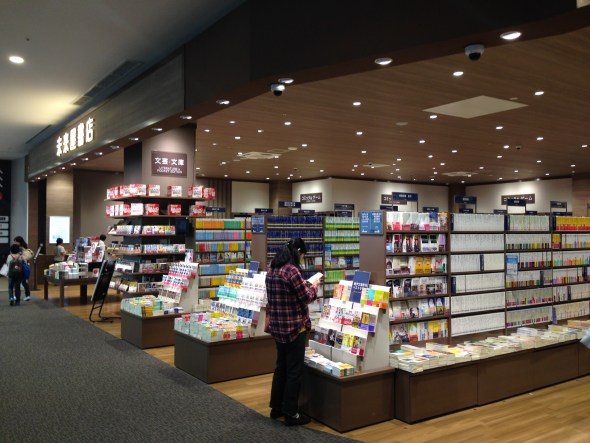 A nice big book store!