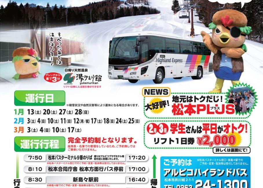 Ski Resort Access From Matsumoto 2017-2018 Season