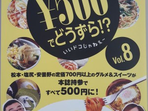 ¥500 Meal Deals around the Greater Matsumoto Area