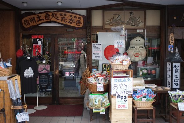The front of 's shop