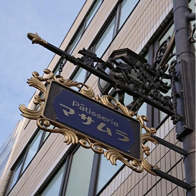 マサムラ洋菓子店