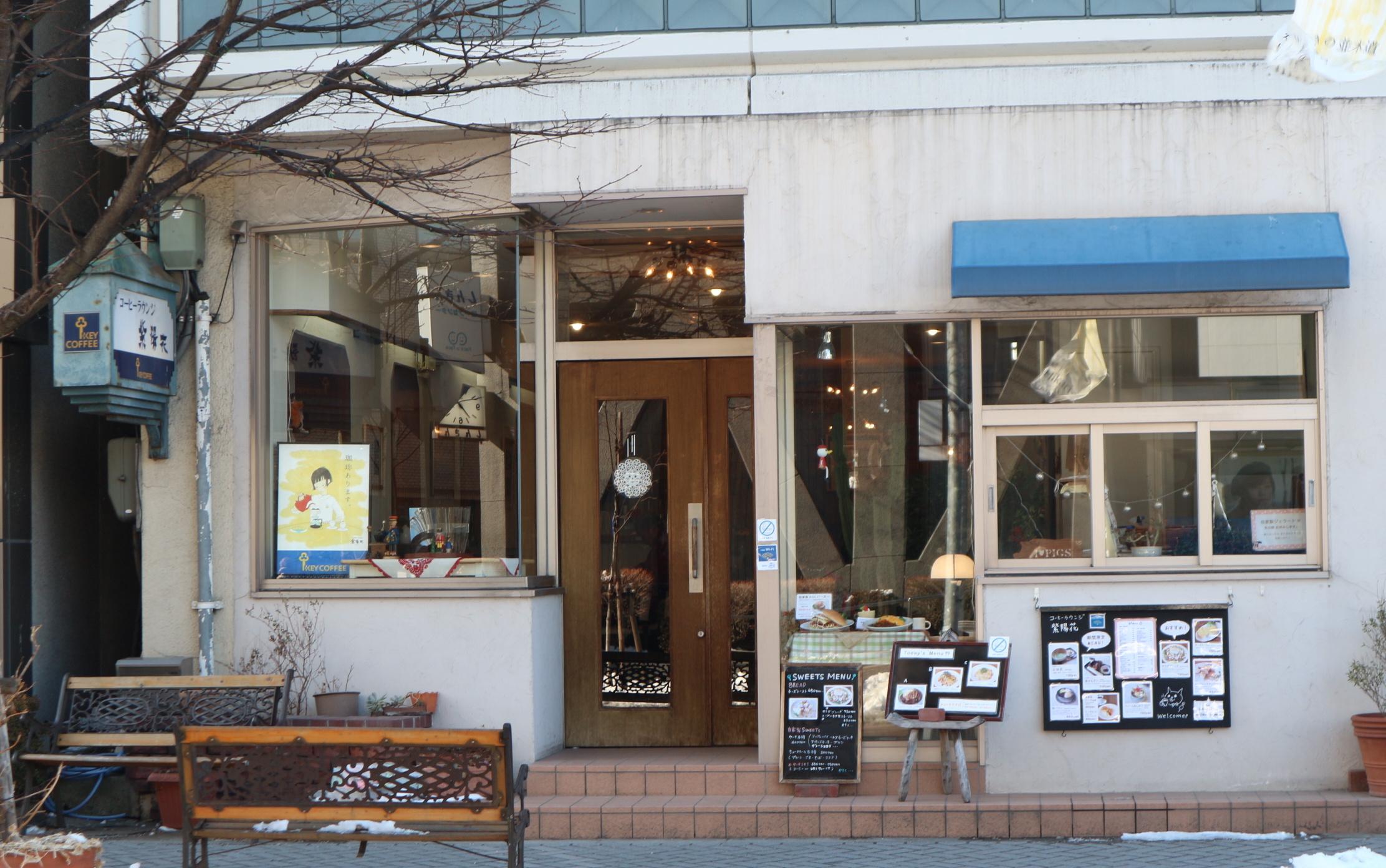 コーヒーラウンジ 紫陽花 | 新まつもと物語