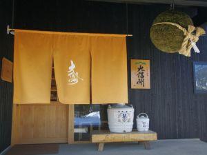 大信州専売所 原田屋