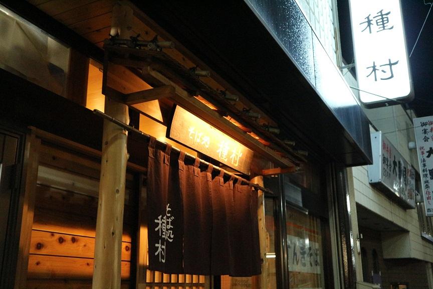 Tanemura
