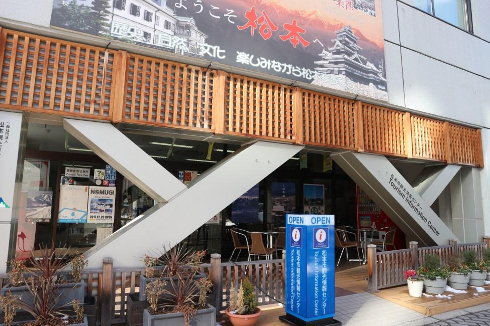 松本市旅客服務中心