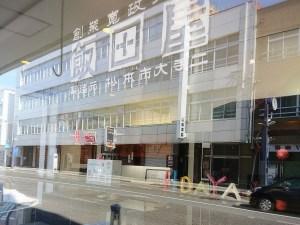 飯田屋飴店