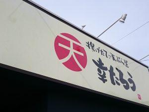 揚げたての天ぷら屋 幸たろう