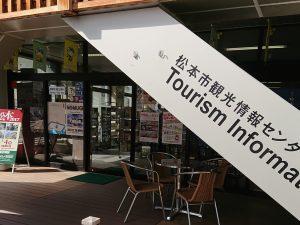 松本市観光情報センター