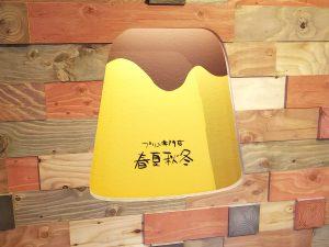 ぷりんにホンキ~プリン専門店 春夏秋冬