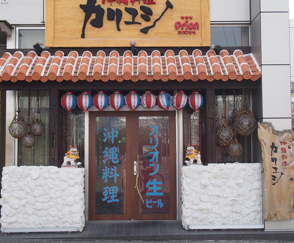 Kariyushi Okinawan Restaurant