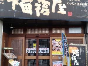 Fukufukuya