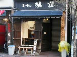 Noroshi (Ramen)