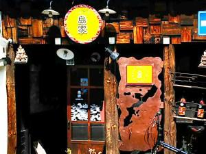 Shimaya Okinawan Restaurant