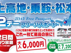 《上高地.乘鞍2日、3日券》讓您一次玩遍上高地、乘鞍、溫泉、松本市街~