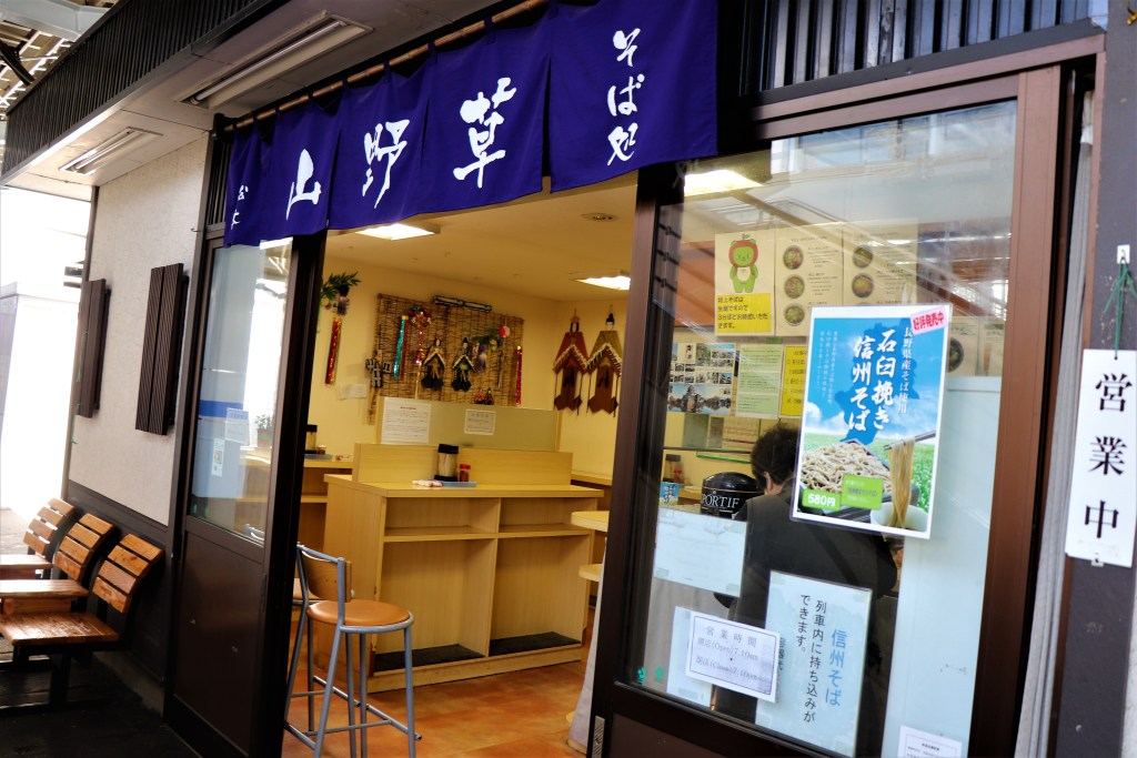 JR松本站月台【山野草】