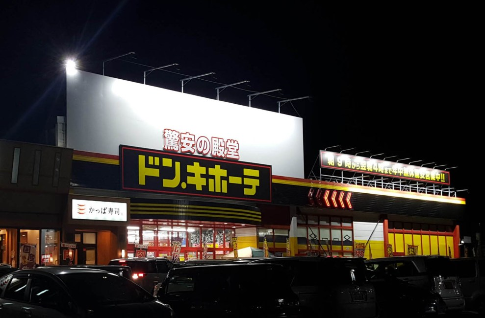 Don Quijote (South Matsumoto Store)