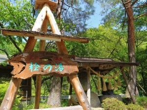 扉 天然温泉「桧の湯」