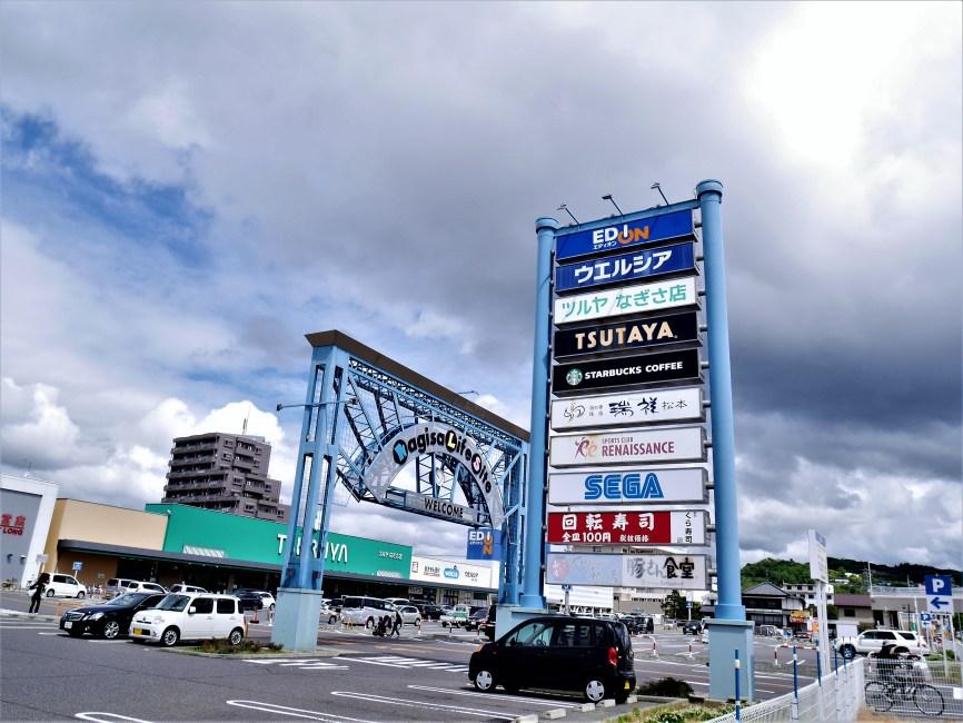 複合型購物中心 渚Life Site