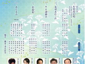 女子東音会企画 長唄鑑賞会