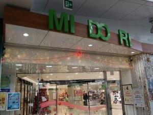 MIDORI (JR Matsumoto Station Mall)