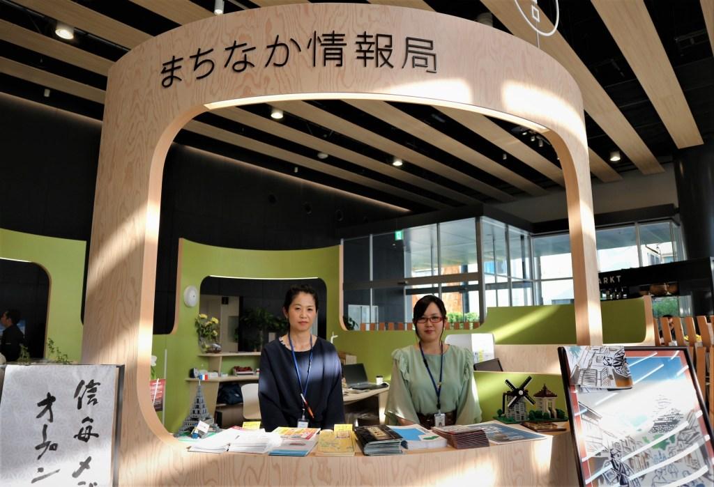 Shinmai MEDIA GARDEN (Experience Information Center)