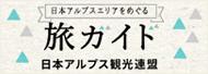 日本アルプス観光連盟