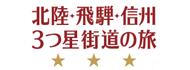 北陸・飛騨・信州3つ星街道観光協議会
