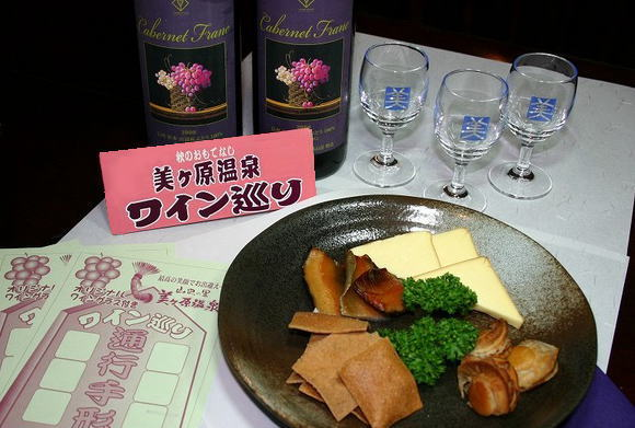 第9回「美ヶ原温泉ワインめぐり」
