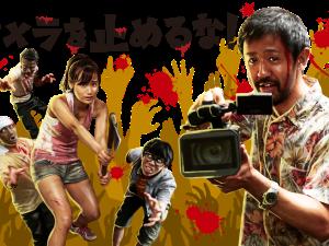 話題の「カメラを止めるな!」松本初上映!!他3本松本CINEMAセレクト映画上映