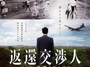 『返還交渉人 いつか、沖縄を取り戻す』『沖縄スパイ戦史』松本CINEMAセレクト映画上映