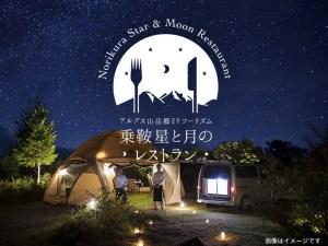 アルプス山岳郷EVツーリズム「乗鞍 星と月のレストラン」