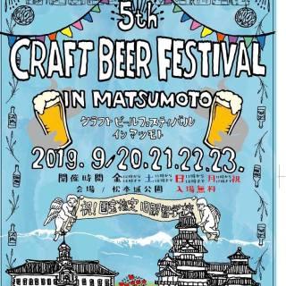 ビアフェス信州2019「クラフトビールフェスティバル in松本」
