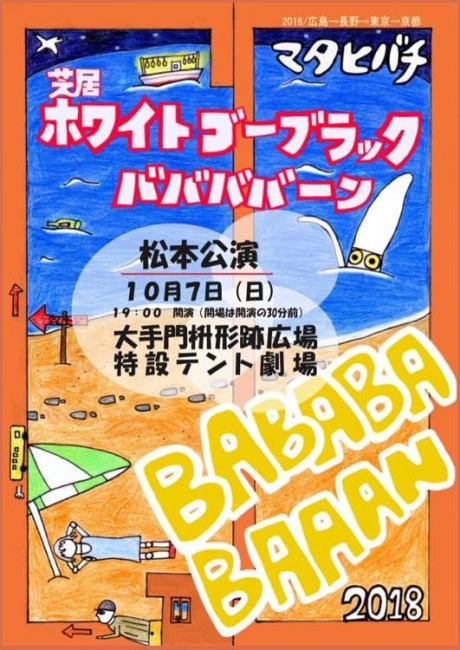 劇団マタヒバチ テント芝居公演 松本編