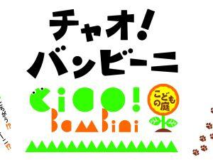 Ciao!bambini(チャオ!バンビーニ)~こどもの庭~2018
