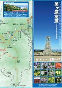 美ヶ原高原散策マップ
