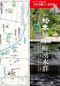 松本城下町湧水群