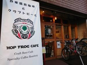 HOP FROG CAFE