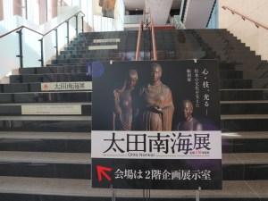 一体の彫刻に物語が見える!「太田南海展」松本市美術館