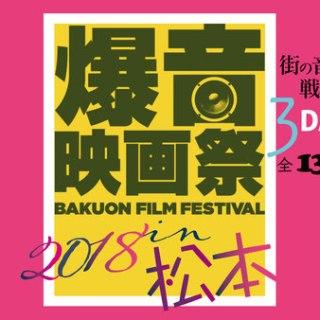 爆音映画祭2018in松本 松本シネマセレクト上映会