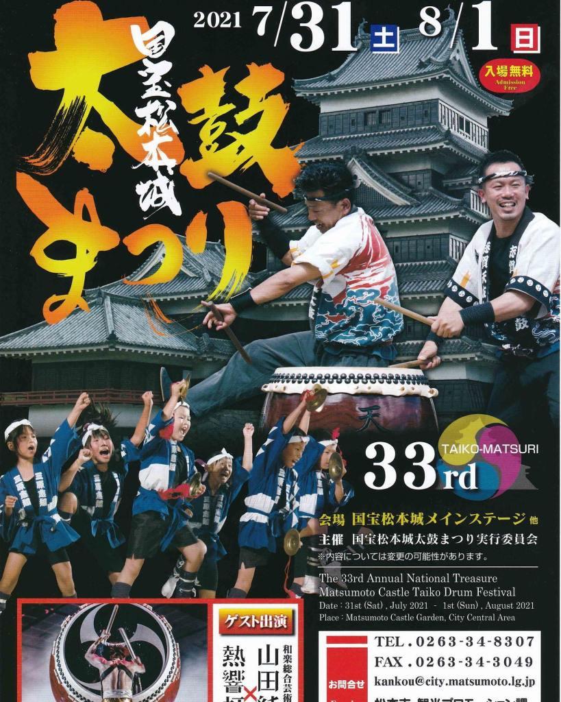 第33回国宝松本城太鼓まつり