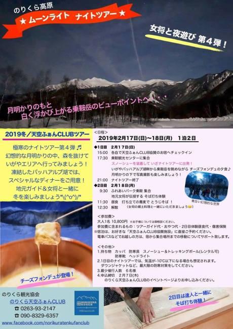 2019冬/天空ふぁんCLUBツアー