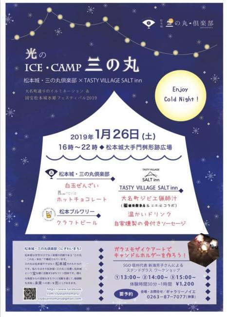 光のICE・CAMP三の丸2019
