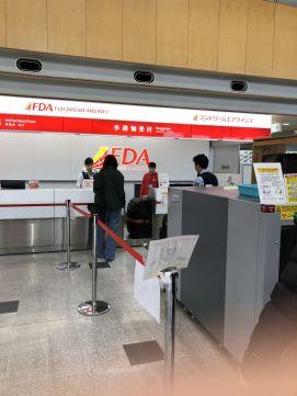 FDA航空公司的前台