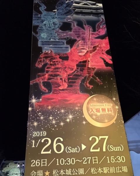 Фестиваль ледяных скульптур в Мацумото