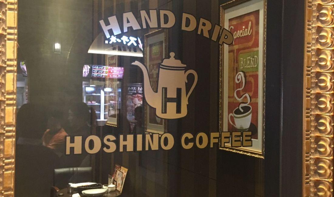 Кафе Hoshino coffee в ТЦ EAON mall