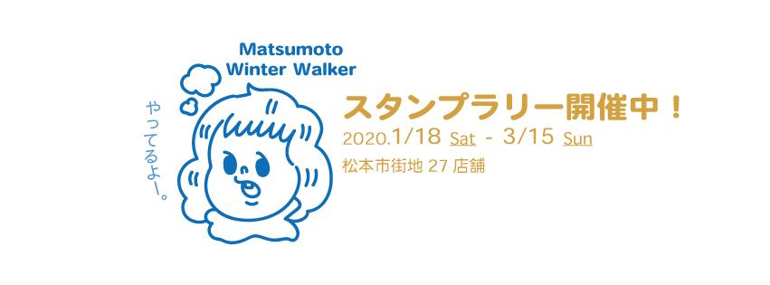 Matsumoto Winter Walker2020