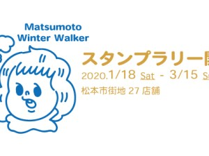 Matsumoto Winter Walker2020